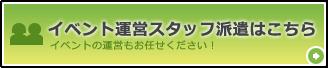 【イベント運営スタッフ派遣はこちら】イベントの運営もお任せください!