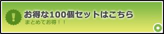 【お得な100個セットはこちら】まとめてお得!!