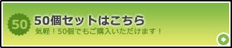 【お得な50個セットはこちら】まとめてお得!!