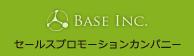 セールスプロモーションカンパニー BASE INC.