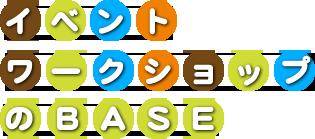 イベントワークショップのBASE
